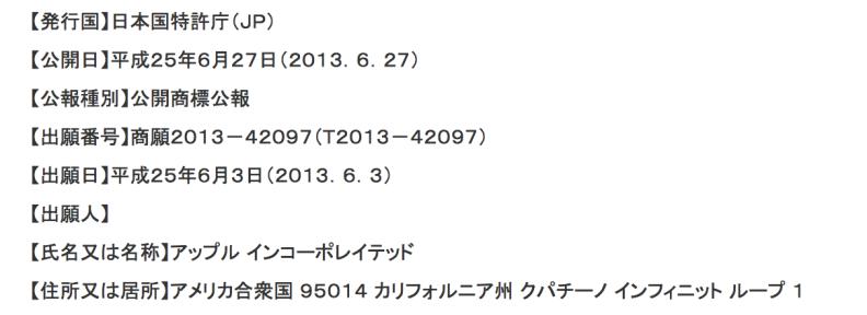 Registro iWatch Japón
